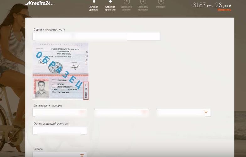 Kredito24 (Кредито 24) оформить займы в МФО- официальный сайт, отзывы, личный кабинет