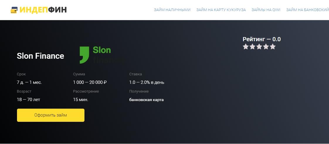 Slon Finance (Слон Финанс) оформить займы - официальный сайт, отзывы, личный кабинет