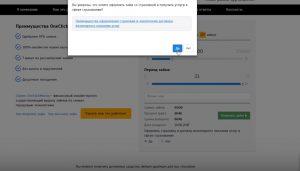 Оneclickmoney (Ван Клик Мани ) оформить займ - официальный сайт, отзывы, личный кабинет