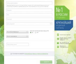 Migkredit (МигКредит) оформить займ - официальный сайт, отзывы, личный кабинет