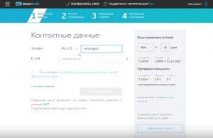 Смарт Кредит (Smart Credit ) оформить займ - официальный сайт, отзывы, личный кабинет