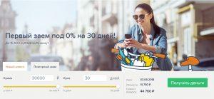 eZaem (еЗаем) оформить займ - официальный сайт, отзывы, личный кабинет