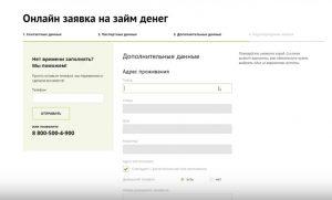 Credit Plus (Кредит Плюс) оформить займ - официальный сайт, отзывы, личный кабинет