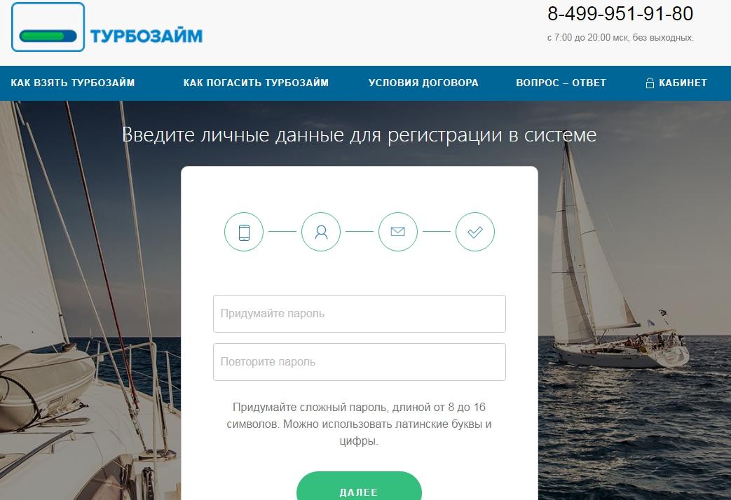 Turbozaim (Турбозайм) оформить займ - официальный сайт, отзывы, личный кабинет