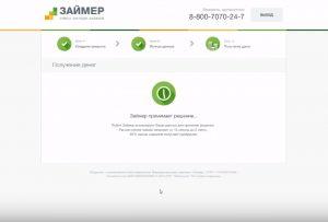 Zaimer (Займер) оформить займ - официальный сайт, отзывы, личный кабинет